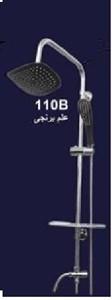 علم دوش حمام یونیورست UNICO 110 |